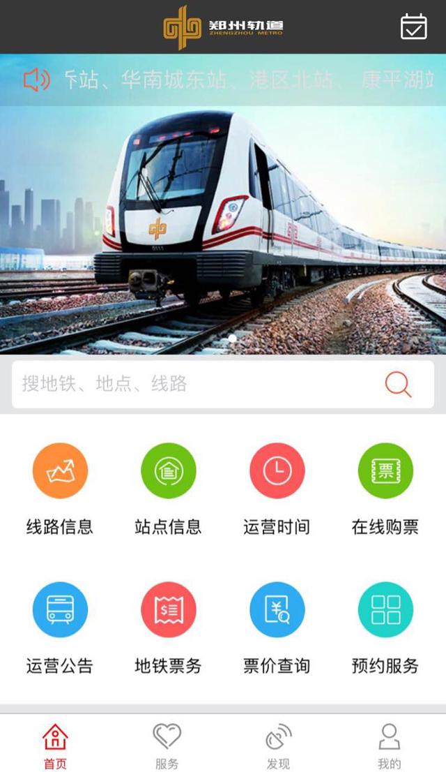 7-4郑州地铁官方APP、微信公众号板块升级.jpg
