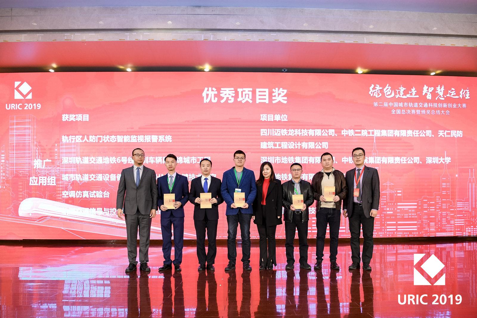 机电中心两个创新项目获得中国城市轨道交通科技创新创业大赛奖项1.jpg