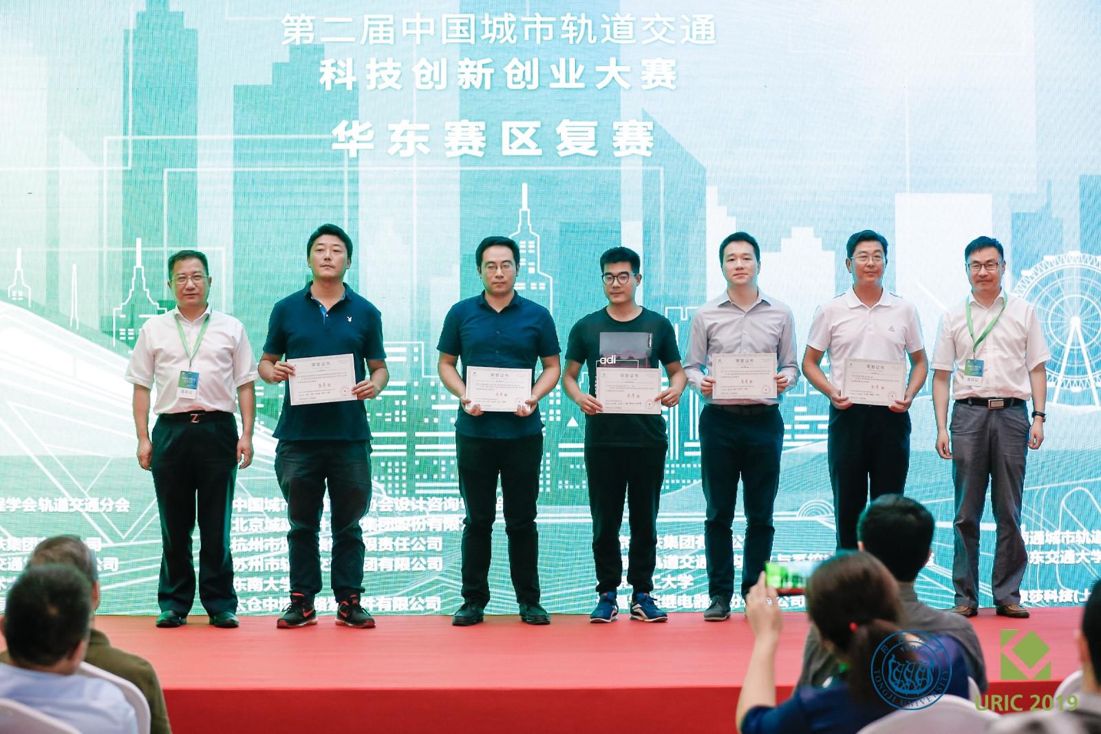 机电中心两个创新项目获得中国城市轨道交通科技创新创业大赛奖项2.jpg
